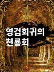 영겁회귀의 천룡회