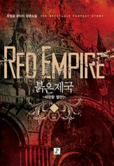 붉은 제국