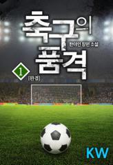 축구의 품격