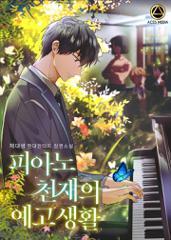 피아노 천재의 예고 생활