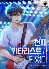 천재 기타리스트가 되었다