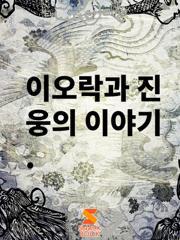 이오락과     진웅의 이야기.