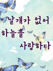 날개가 없어 하늘을 사랑하다