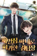 재벌집 막내로 회귀한 김팀장