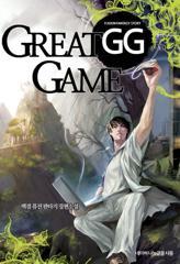 GG(그레이트 게임)