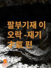 팔부기재 이오락 -재기才氣 (팔부기재)
