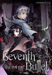 Seventh Bullet (일곱 번째 탄환)