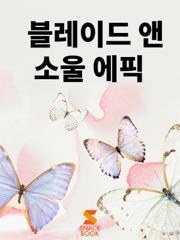 블레이드 앤 소울 동영상