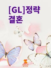 [GL]정략결혼