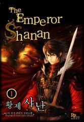 황제 샤난