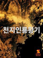 천지인룡황기