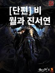 [단편] 비월과 진서연