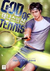 테니스의 신