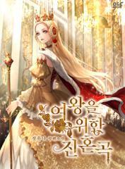여왕을 위한 진혼곡