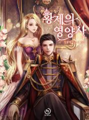 [정식연재] 황제의 영양사