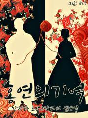 [로판] 홍연의 기억