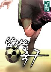 남자의 축구