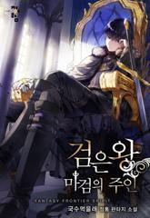 검은 왕: 마검의 주인