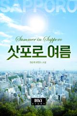 삿포로 여름