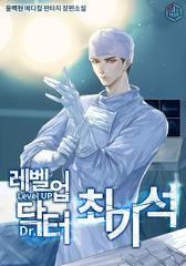 레벨업 닥터 최기석
