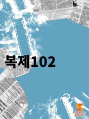 복제102