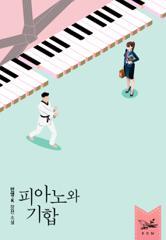 피아노와 기합