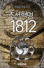 조선혁명 1812