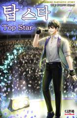 탑 스타(Top Star)