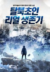 탈북 초인 리얼 생존기