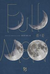 풀문(Full Moon)