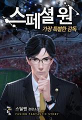 스페셜 원 : 가장 특별한 감독