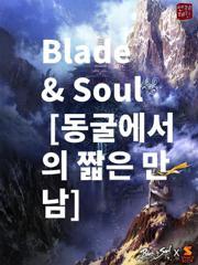 Blade & Soul [동굴에서의 짧은 만남]