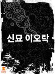 신묘 이오락李烏落 - 과거편 < 재기才氣 > (팔부기재)