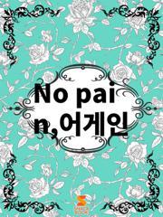 No pain,어게인
