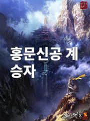 홍문신공 계승자