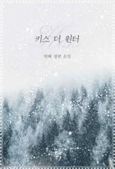 키스 더 윈터(Kiss The Winter)(15금)