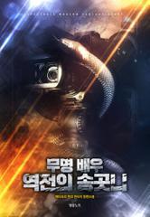 무명 배우 역전의 송곳니