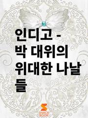 인디고 - 박 대위의 위대한 나날들