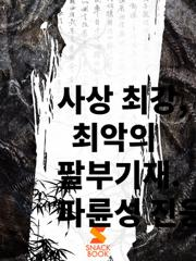 사상 최강,  최악의 팔부기재. 파륜성 진웅(팔부기재)
