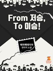 From 저승, To 이승!