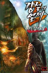 강철의 열제 2부-서울정벌기