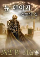 뉴 에이지 : 전투의 신 [연재]