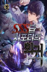 SSS급 서포터의 회귀
