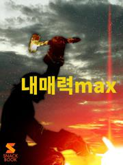 내매력max