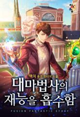 대마법사의 재능을 흡수함