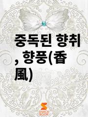 중독된 향취, 향풍(香風)