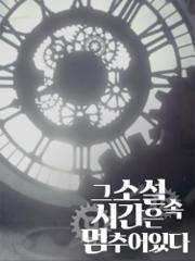 그 소설 속 시간은 멈추어있다.