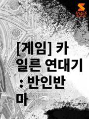 [게임] 카일른 연대기 : 반인반마