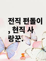 전직 편돌이, 현직 사랑꾼.