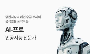 AI-프로